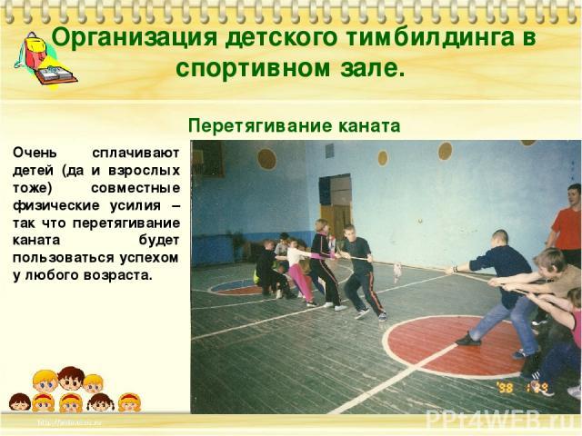 Очень сплачивают детей (да и взрослых тоже) совместные физические усилия – так что перетягивание каната будет пользоваться успехом у любого возраста. Организация детского тимбилдинга в спортивном зале. Перетягивание каната