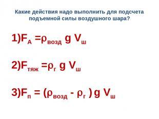 Какие действия надо выполнить для подсчета подъемной силы воздушного шара? 1)FA