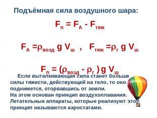 Fп = FA - Fтяж FA = возд g Vш , Fтяж = г g Vш Fп = ( возд - г ) g Vш Если выталк