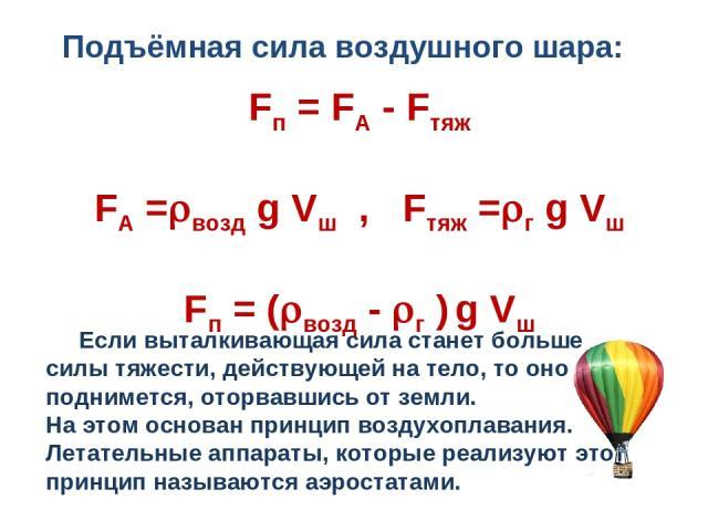 Решение задач по физике на воздушный шар задачи по математике 11 класс олимпиада решения