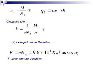 Согласно (3): (6) (6) – второй закон Фарадея (7) F- постоянная Фарадея (5) (4)