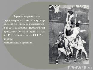 Первым первенством страны принято считать турнир баскетболистов, состоявшийся в