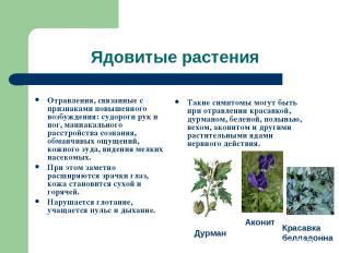 Ядовитые растения Отравления, связанные с признаками повышенного возбуждения: су