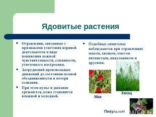 Ядовитые растения Отравления, связанные с признаками угнетения нервной деятельно