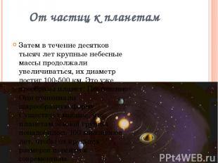 От частиц к планетам Затем в течение десятков тысяч лет крупные небесные массы п