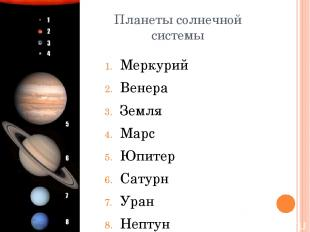 Планеты солнечной системы Меркурий Венера Земля Марс Юпитер Сатурн Уран Нептун