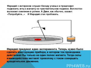 Фарадей придумал идею эксперимента. Теперь нужно было сделать конструкцию прибор