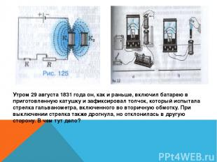 Утром 29 августа 1831 года он, как и раньше, включил батарею в приготовленную ка