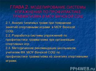 ГЛАВА 2. МОДЕЛИРОВАНИЕ СИСТЕМЫ УПРАЖНЕНИЙ ПО ПРОФИЛАКТИКЕ ТРАВМАТИЗМА В МОУ ВАЧС