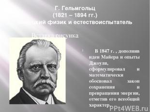 Г. Гельмгольц (1821 – 1894 гг.) немецкий физик и естествоиспытатель В 1847 г. ,