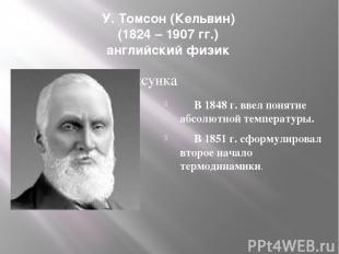 У. Томсон (Кельвин) (1824 – 1907 гг.) английский физик В 1848 г. ввел понятие аб