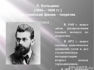 Л. Больцман (1844 – 1906 гг.) австрийский физик - теоретик В 1968 г. вывел закон