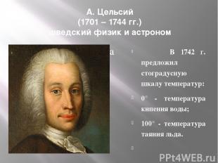 А. Цельсий (1701 – 1744 гг.) шведский физик и астроном В 1742 г. предложил стогр