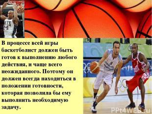 В процессе всей игры баскетболист должен быть готов к выполнению любого действия