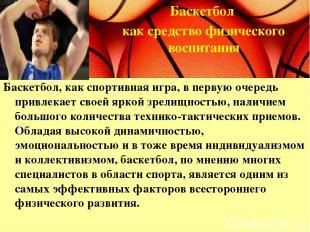 Баскетбол, как спортивная игра, в первую очередь привлекает своей яркой зрелищно