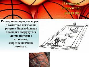Площадка и инвентарь для игры Размер площадки для игры в баскетбол показан на ри