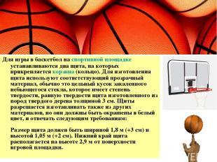Для игры в баскетбол на спортивной площадке устанавливаются два щита, на которых