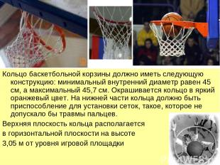 Кольцо баскетбольной корзины должно иметь следующую конструкцию: минимальный вну