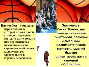 Занимаясь баскетболом, вы станете сильными, быстрыми, ловкими и смелыми, воспита