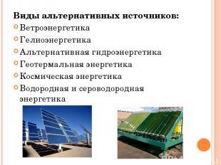 Виды альтернативных источников: Ветроэнергетика Гелиоэнергетика Альтернативная г