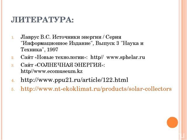 ЛИТЕРАТУРА: Лаврус В.С. Источники энергии / Серия