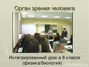 Орган зрения человека Интегрированный урок в 8 классе (физика/биология)