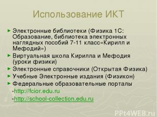 Использование ИКТ Электронные библиотеки (Физика 1С: Образование, библиотека эле