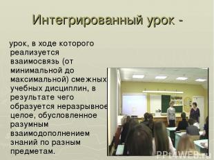 Интегрированный урок - урок, в ходе которого реализуется взаимосвязь (от минимал