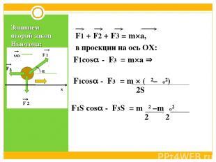 Запишем второй закон Ньютона: F1 + F2 + F3 = m×а, в проекции на ось ОХ: F1cos F3