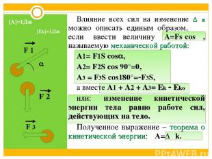 Влияние всех сил на изменение ΔΕк можно описать единым образом, если ввести вели