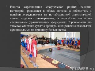 Иногда соревнования спортсменов разных весовых категорий проводятся в общем пото