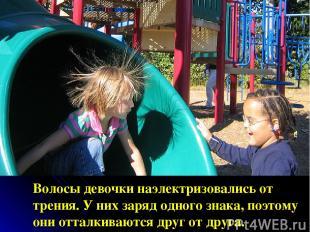 Волосы девочки наэлектризовались от трения. У них заряд одного знака, поэтому он