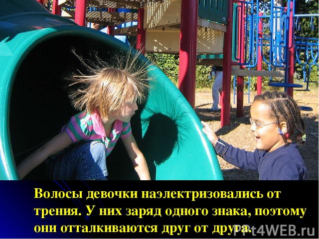 Волосы девочки наэлектризовались от трения. У них заряд одного знака, поэтому они отталкиваются друг от друга.