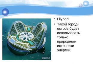 Lilypad Такой город-остров будет использовать только природные источники энергии