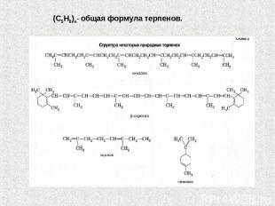 (С5Н8)n- общая формула терпенов.