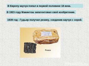 В Европу каучук попал в первой половине 18 века. В 1923 году Макинтош запатентов