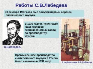 30 декабря 1927 года был получен первый образец дивинилового каучука. В 1930 год