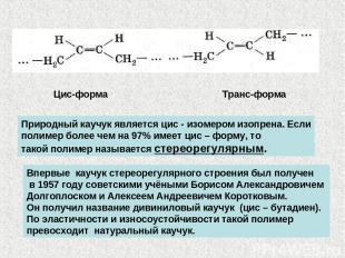 Цис-форма Транс-форма Природный каучук является цис - изомером изопрена. Если по