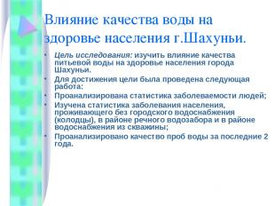 Влияние качества воды на здоровье населения г.Шахуньи. Цель исследования: изучит