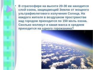 В стратосфере на высоте 20-30 км находится слой озона, защищающий Землю от мощно