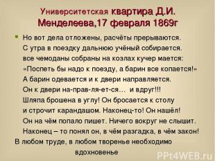 Университетская квартира Д.И. Менделеева,17 февраля 1869г Но вот дела отложены,