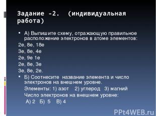 Задание -2. (индивидуальная работа) А) Выпишите схему, отражающую правильное рас