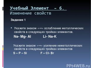Учебный Элемент – 6. Изменение свойств Задание 1 Укажите знаком « » ослабление м