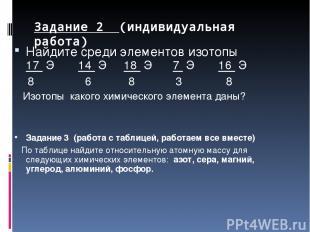Задание 2 (индивидуальная работа) Найдите среди элементов изотопы 17 Э 14 Э 18 Э
