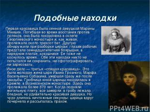 Подобные находки Первая красавица была сенной девушкой Марины Мнишек. Погибшая в