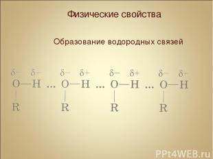 Физические свойства Образование водородных связей