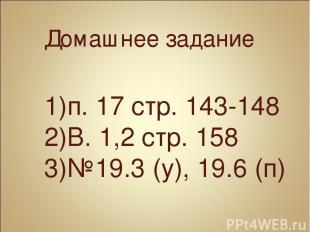 Домашнее задание п. 17 стр. 143-148 В. 1,2 стр. 158 №19.3 (у), 19.6 (п)