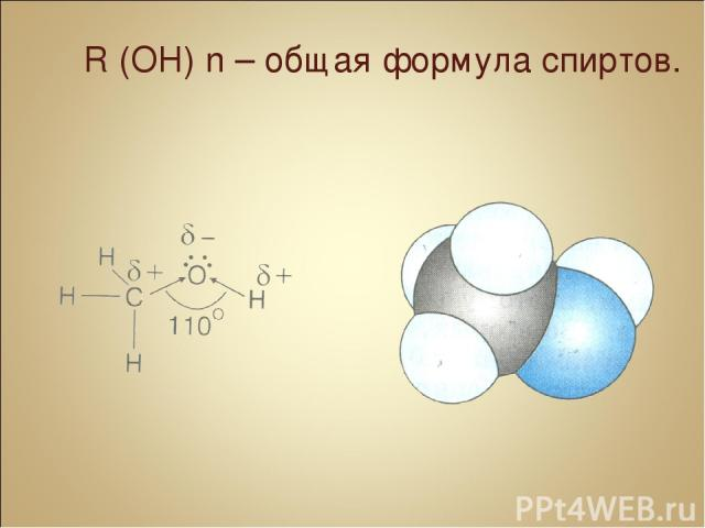 R (OH) n – общая формула спиртов.