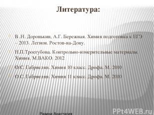 Литература: В .Н. Доронькин, А.Г. Бережная. Химия подготовка к ЕГЭ – 2013. Легио