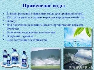 Применение воды В жизни растений и животных (вода для орошения полей) Как раство